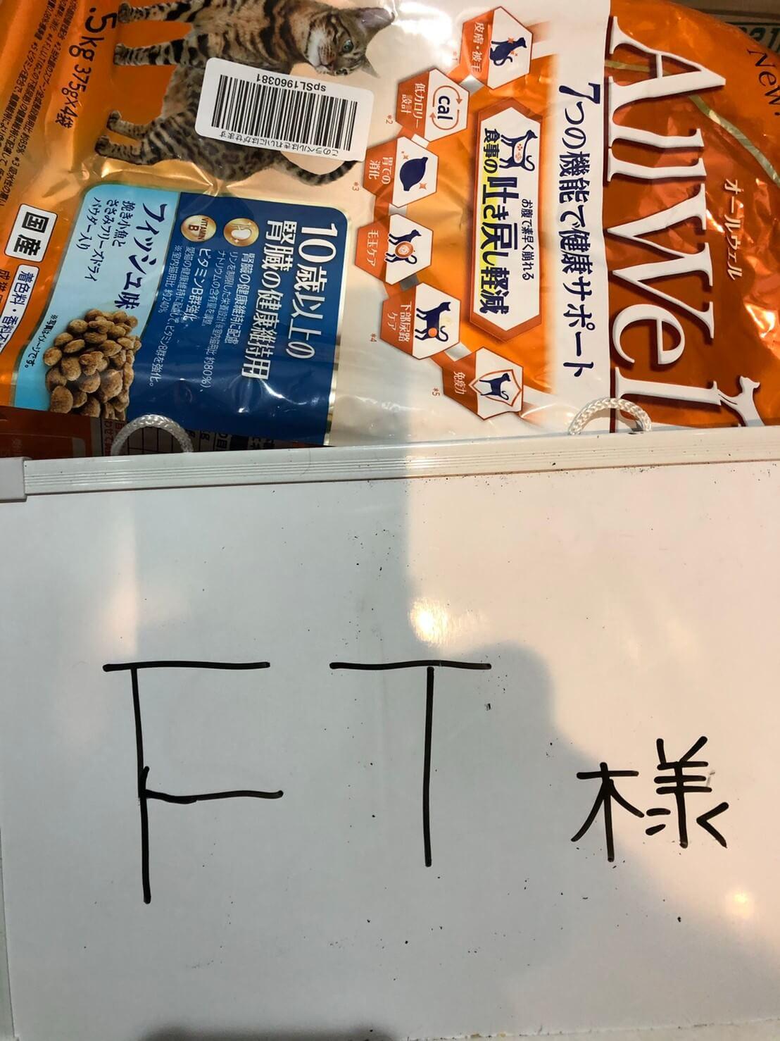 thanks_food